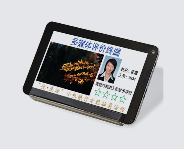 VN-PJ-907W 9.7寸PDA多媒体评价器