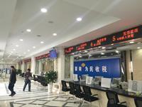 韩城市税务联合办税大厅