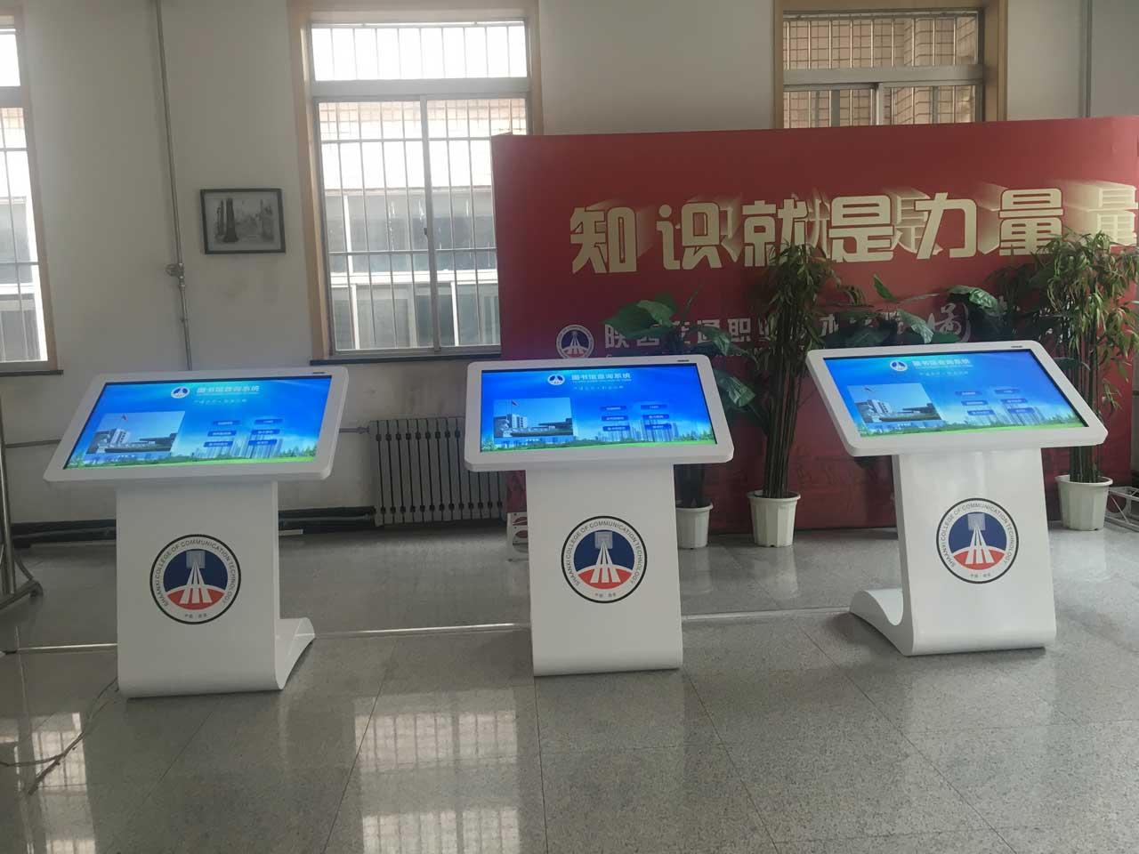陕西交通职业技术学院图书馆