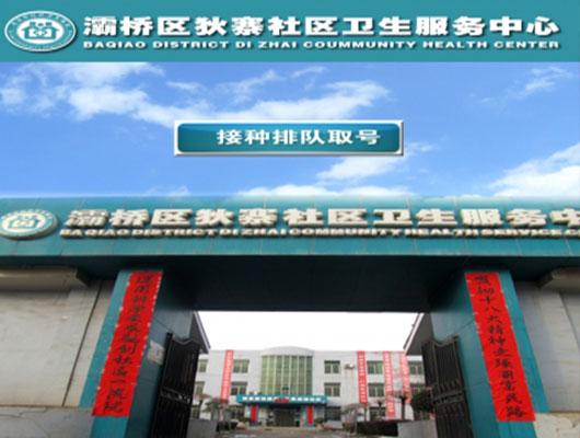 灞桥区狄寨社区服务中心